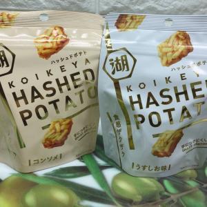 【レビュー】湖池屋のハッシュドポテトがついに関西でも発売!