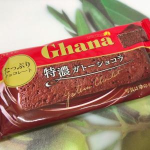 コンビニ限定!ロッテ「特濃ガトーショコラ」を実食レビュー!この食感は想像を超える!