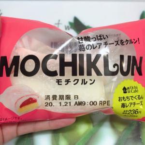 【レビュー】ローソンの新商品「モチクルン 苺のレアチーズ」を食べてみました!