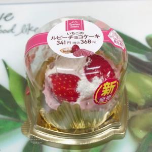 【レビュー】ファミマの新商品「ルビーチョコケーキ」はコンビニスイーツのレベルをあげた?