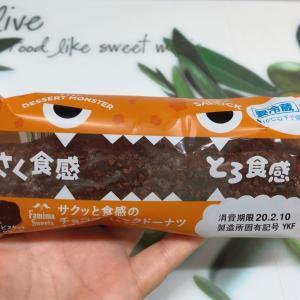 「サクッと食感のチョコスティックドーナツ」は甘さもカロリーもデザートモンスター!