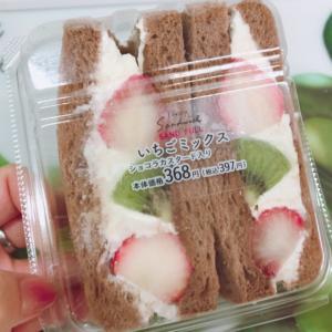 【レビュー】ローソンの具を味わうフルーツサンド。2月の新商品は苺とショコラ!