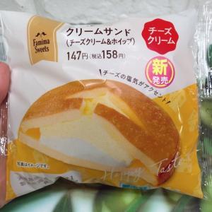 【レビュー】ファミマのWクリームサンドは塩味が主役の「チーズクリーム&ホイップ