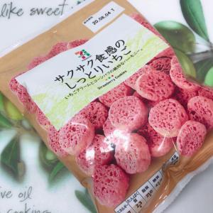 【レビュー】セブン「サクサク食感のしっとりいちご」は108円で苺クリームがしみしみ