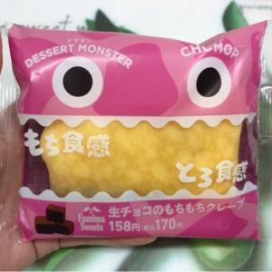 【レビュー】ファミマのスイーツモンスター「生チョコのもちもちクレープ」はカワイイだけじゃない!