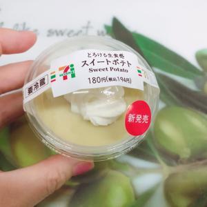 """【レビュー】セブンの「とろける新食感 スイートポテト」は194円で買える """"癒し"""""""