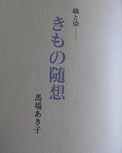 先生のきもの本と志村ふくみさんの美しい草木染め♪