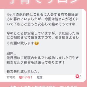 【無料公開・限定50名】子育てサロンLIVE質疑応答セッション
