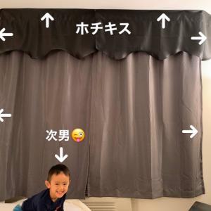 我が家の遮光の仕方を紹介