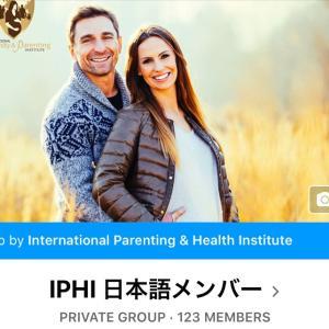 2020年に資格取得:IPHI 妊婦と乳幼児睡眠コンサルタント資格取得コース