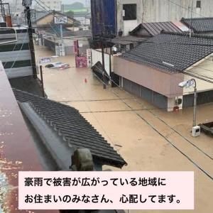 豪雨で被害が広がっている地域のみなさん、大丈夫でしょうか?