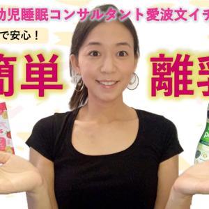 超簡単・日本でも買える離乳食!!(私も愛用していました)
