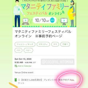 10/10(土)無料講演200名完売!!まだお申込みできます!