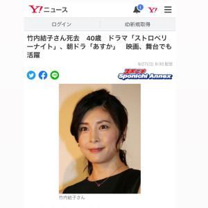 竹内裕子さん、ご冥福をお祈りいたします。