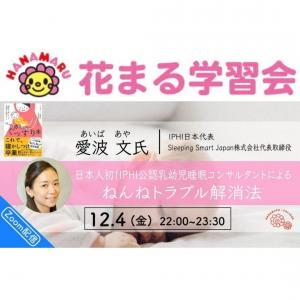 12/4(金)22:00~【花まる子育てカレッジ】 講演会!