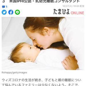 コロナ禍でも子どもの睡眠の質をアップさせる方法