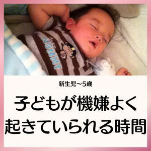 新生児~5歳:子どもが機嫌よく起きていられる時間