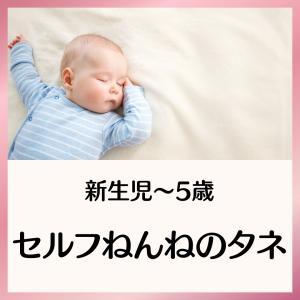 セルフねんねのタネ:新生児~5歳