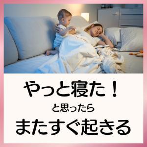 やっと寝た!と思ったらまたすぐ起きる!