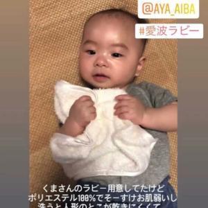 ねんねのおとも#愛波ラビー 3時間で完売!