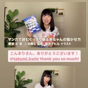 こんまりさんが本を紹介!ありがとうございます!