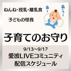 日本最大級の子育てサロン・愛波LIVEコミュニティ