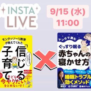 9/15(水)11:00 インスタLIVE:モンテッソーリ教師あきえさん