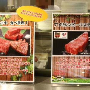 東京ベイ舞浜ホテル ファーストリゾートのブランド牛ステーキ食べ放題(その1)