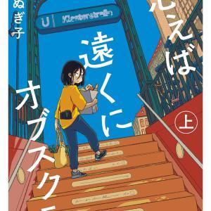 思えば遠くにオブスクラ 上巻 【思いあまってベルリンへ移住、日本との違いにカルチャーショック連発!】