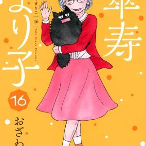 傘寿まり子 16巻(完) 【欠陥住宅のリフォームで家族の絆を取り戻す!?そして、文学賞の行方は・・・】