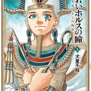碧いホルスの瞳ー男装の女王の物語ー 9巻(完) 【ハトシェプストの輝かしい功績、その栄光の陰に秘められたものとは・・・】