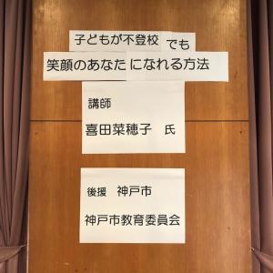 【ご報告】3月2日「起立性調節障害・不登校の子を持つ親セミナー