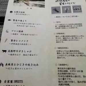 伊勢志摩「美食の隠れ家・プロヴァンス」での食事