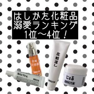 箸方化粧品(はしかた化粧品)を溺愛ランキング!1位〜4位!