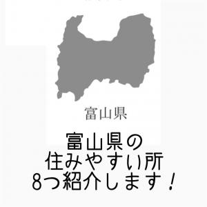 富山県に引っ越して3年目。県外出身者の私が富山県の住みやすさを8つ紹介します。