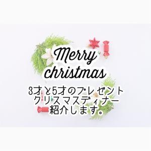 メリークリスマス!3歳と5歳のプレゼントとディナーを紹介します。