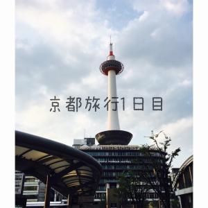 子連れでいける! 京都旅行! 1日目