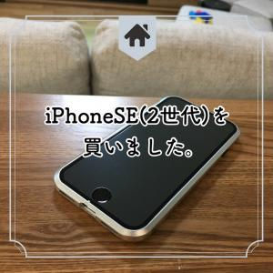 iPhoneSE(2世代)とケース&フィルム買いました。