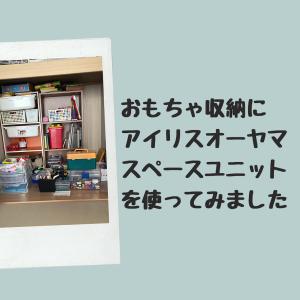 おもちゃ収納にアイリスオーヤマのスペースユニットを使ってみました。