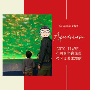 GOTOトラベルで、石川県のとじま水族館に行ってきました。