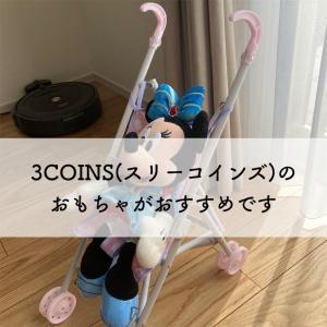 スリーコインズ(3COINS)のおもちゃがおすすめです!