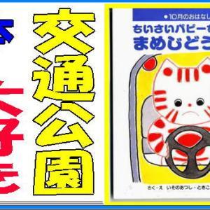 交通ルールを守ろうネ! 安心安全絵本「パピーちゃんのまめじどうしゃ」