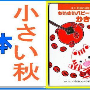 小さい秋絵本「パピーちゃんのかき」