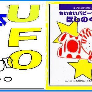 星の国へ、UFOが迎えに来てくれました。絵本「パピーちゃんのほしのくに」