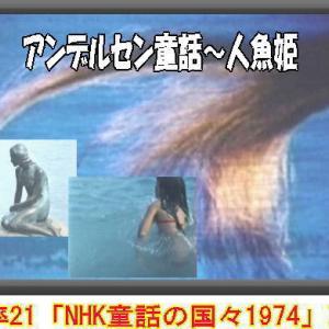 アンデルセン童話「人魚姫」