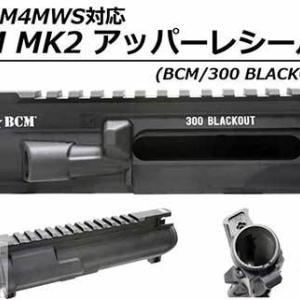 BCM MK2アッパーとBCM MULTIロア
