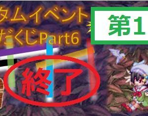 オータムイベント「あみだくじPart6」結果!11月16日(土)
