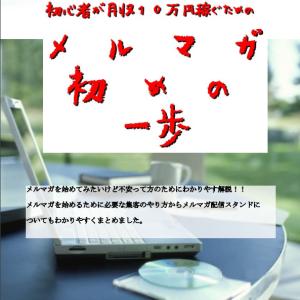 三橋貴志さんの『初心者が月収10万円稼ぐための メルマガ初めの一歩』