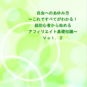 蘭めぐみさんの【自由へのあゆみ方】