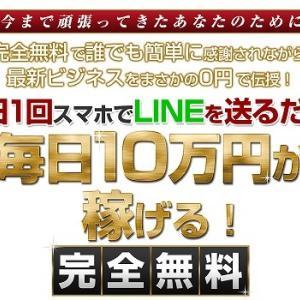 1日1回、LINEを送るだけで、10万円稼ぐ方法  があります。